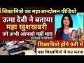 Shikshamitra Maha andolan, Uma Devi Shikshamitra Breaking news, Shikshamitra latest news today 2019