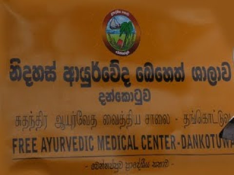 Free Ayurvedic Medical Centre Dankotuwaa Opening Ceremony
