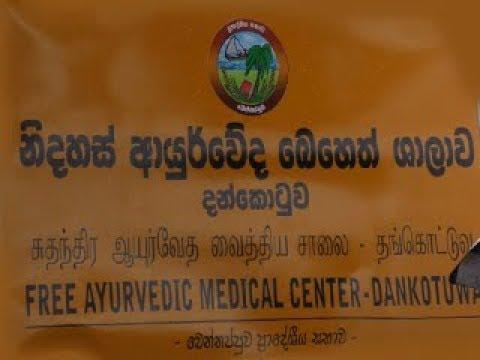 Free Ayurvedic Medical Centre Dankotuwaa Opening Ceremony