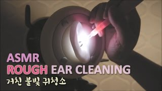 ASMR. 1 Hour of Rough Ear Cleaning w/LED Light 거친 맨손 불빛 귀청소 1시간 No Talking