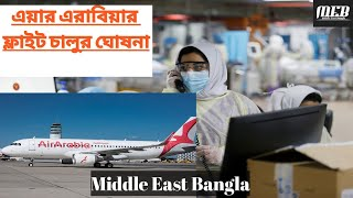 বাহরাইনের সর্বশেষ করোনা আপডেট ও এয়ার এরাবিয়া আপডেট।। Middle East Bangla News।।
