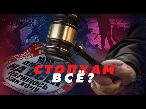 СТОПХАМ ЛИКВИДИРОВАН СУДОМ // Алексей Казаков