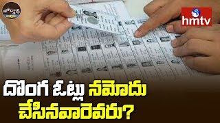 Bogus Votes In Telangana | Jordar News | hmtv