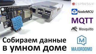 Собираем данные в умном доме по протоколу MQTT