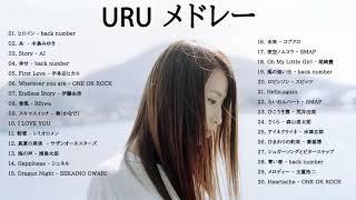 Uru の最高の歌 - Best Songs Of Uru - Uru Greatest Hits 2019
