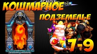 Битва Замков, Кошмарное подземелье 7-9, Insane Dungeon 7-9, Castle Clash