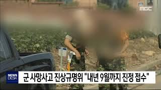 군 사망사고 진상규명위원회 진정 접수(일)