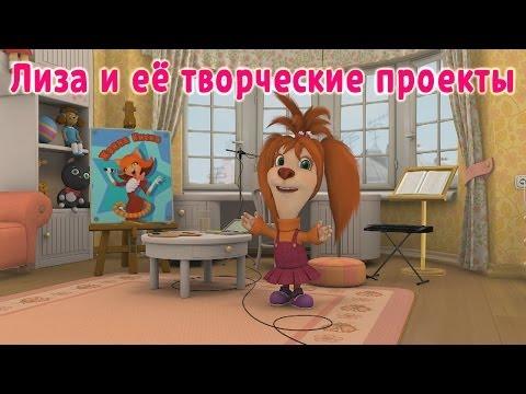 Барбоскины - Лиза и её творческие проекты (мультфильм)