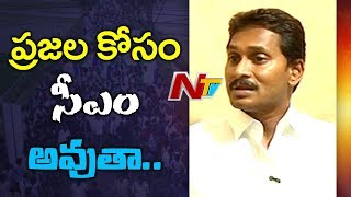 Chandrababu Keeps People always in Crisis | YS Jagan exclusive Interview | NTV