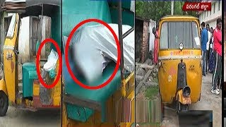 Dead Body Packed In Bag Found In Auto | Warangal