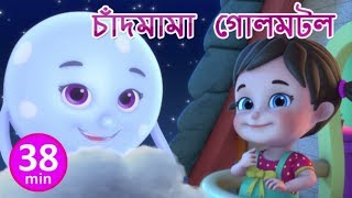 চাঁদমামা  গোলমটল - Chanda Mama - Bengali Rhymes for Children | Jugnu Kids Bangla