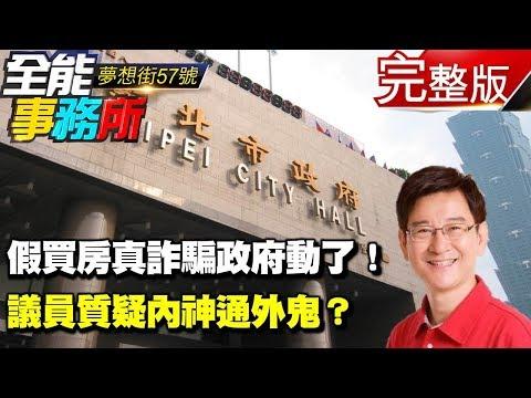 台灣-夢想街之全能事務所-20180904 假買房真詐騙政府動了!議員質疑內神通外鬼?