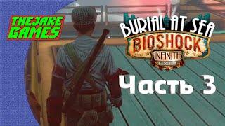 Стелс ► Bioshock Infinite: Burial at Sea ► Часть 3