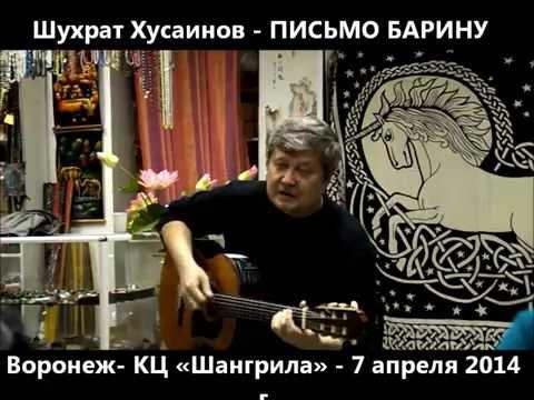 Шухрат Хусаинов - Письмо барину