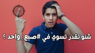 شنو تقدر تسوي في #صبع_واحد ؟ WHAT CAN YOU DO WITH ONE FINGER