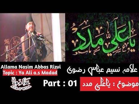 YA  ALI MADAD by Allama Naseem Abbas Rizvi 1/6.