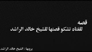 قصه  للبنت تشكو قصتها للشيخ خالد الراشد