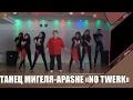 Танец Мигеля Apashe No Twerk mp3