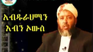 አብዱራህማን እብን ኦውስ |  Sheikh Ibrahim Siraj