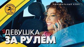 Клип Дискотека Авария - Девушка следовать рулем