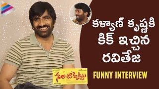 Ravi Teja Superb Words about Kalyan Krishna | Nela Ticket Movie Interview | Telugu FilmNagar
