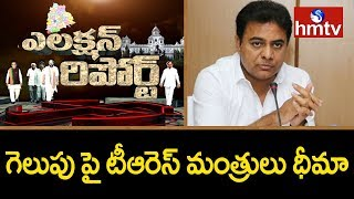 TRS Ministers Confident Over Win In Early Polls | Election Report | hmtv