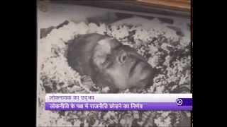 LOKNAYAK A Documentary on Jai Prakash Narayan
