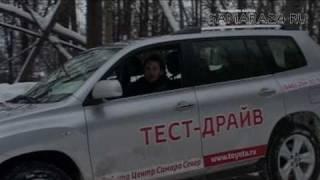 Toyota Highlander Тест-драйв