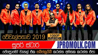 Super Stars Wewalpanawa 2019 | Sinhala Live Shows | J Promo Live Stream