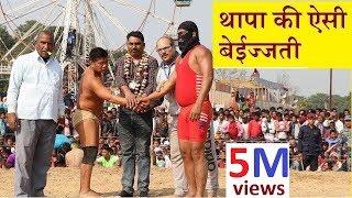 थापा की कुश्ती || Thapa Pahalwan Ki Kushti || Kushti Ke Superstar || Dangal Ke Superstar