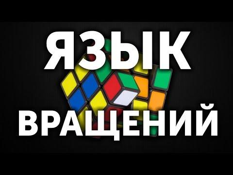 Язык вращений кубика Рубика 3х3 | Международный стандарт