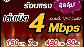 เน็ตทรู 4Mbsp ไม่อั้น ไม่ลดความเร็ว 7 วัน