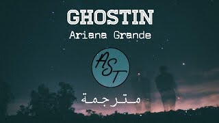 Ariana Grande Ghostin Audio مترجمة