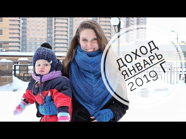 Доход на вязании за январь 2019 / Заработок на вязании /morkovka_knit_spb /