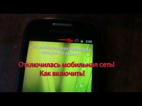 Телефон видит симку а звонки не идут, как устранить!
