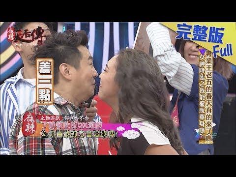 台綜-麻辣天后傳-20190222 專業王老五的春天真的來了嗎?女神降臨之我能擺脫單身嗎?!