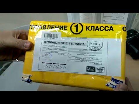 Почта России воры. Пустая посылка.