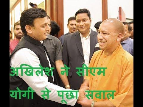 Akhilesh Yadav ने CM Yogi Adityanath से ईदगाह पर पूछा सवाल?