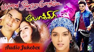 Paarvai Ondre Podhume & Pokkiri Super Hit Audio Jukbox