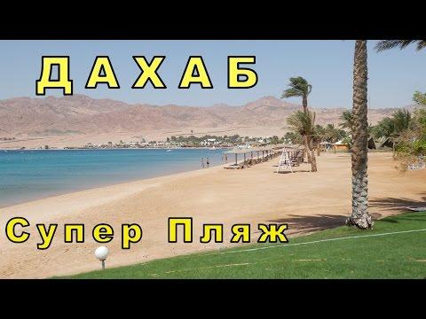 Отель ibis Styles Dahab Lagoon / Ибис Стайл / Египет / ОБЗОР ОТЕЛЯ /ОТЗЫВ об Отеле