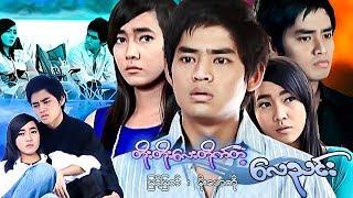 download lagu Myanmar Movie-toe Toe Lay Tide Tae Lay Nyin-myint Myat, gratis