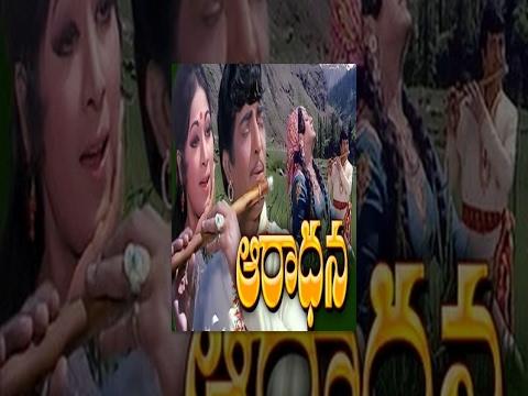 Aaradhana Telugu Full Movie.