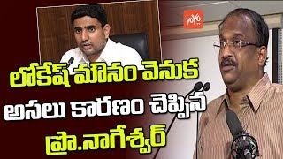 Prof K Nageshwar Rao Reveals Shocking Facts About Nara Lokesh Silence Behind AP Results