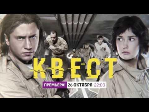СЕРИАЛ КВЕСТ НА СТС С 26 ОКТЯБРЯ