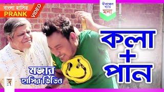 বাংলা জটিল হাসির কমেডি ভিডিও কলা + পান | Bangla Prank Video Kola+Pan | HD 1080p