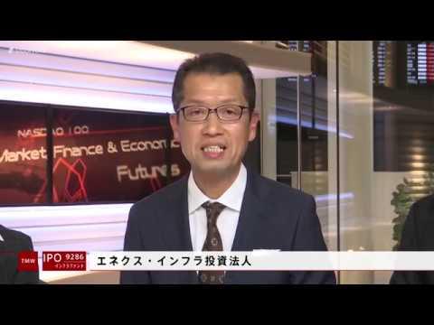エネクス・インフラ投資法人[9286]インフラファンド IPO