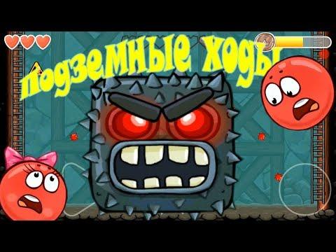 МультИгра Red Ball 4.Красный шарик 4. Часть 5. Подземные ходы