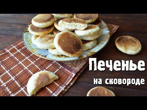 Печенье на сковородке на газу рецепт
