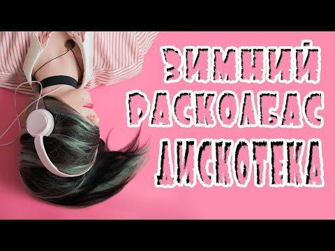 ЗАЖИГАТЕЛЬНЫЙ ЗИМНИЙ РАСКОЛБАС - ДИСКОТЕКА 2018
