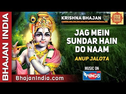 Jag Mein Sundar Hai Do Naam - Beautiful Lord Shr Rama Krishna Bhajan By Anup Jalota video
